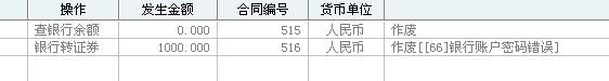 郑州华泰证券银行卡密码错误